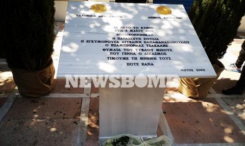 Marfin: Συγκίνηση στα αποκαλυπτήρια του μνημείου - «Λύγισε» η Σακελλαρόπουλου - Το μήνυμα Μητσοτάκη