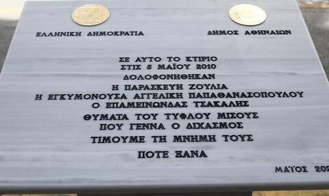 Plaque commemorating tragic deaths of 2010 Marfin Bank arson attack put up in Athens