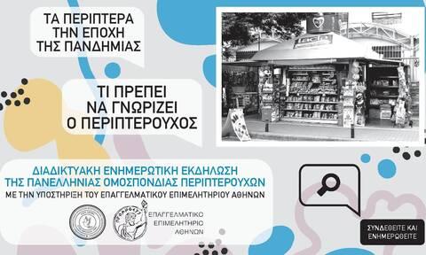 Κορονοϊός: Διαδικτυακή συζήτηση Πανελλήνιας Ομοσπονδίας Μισθωτών Περιπτέρων σε συνεργασία με το ΕEA