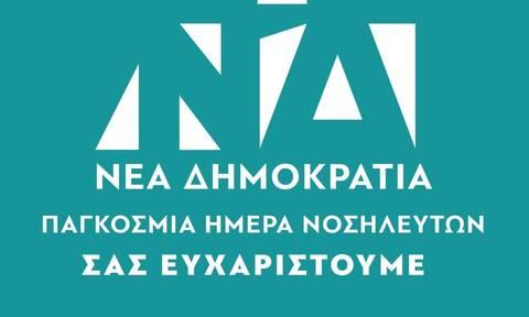 Η Νέα Δημοκρατία άλλαξε λογότυπο - Τιμά τις νοσηλεύτριες και τους νοσηλευτές