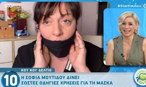 Τρελό γέλιο! Η Σοφία Μουτίδου δίνει σωστές οδηγίες χρήσης της μάσκας (vid)