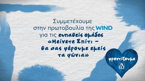 Συμμετέχουμε στην πρωτοβουλία της WIND  «Μείνετε Σπίτι – Θα σας φέρουμε εμείς τα ψώνια»