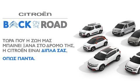 Citroën back on the road με όφελος έως 3.000 ευρώ!
