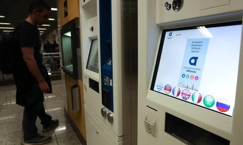 Μειωμένος ΦΠΑ: Πόσο θα πληρώνουμε το εισιτήριο στα ΜΜΜ - Η πρόταση Καραμανλή