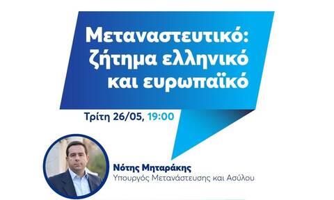 ΟΝΝΕΔ talks: Ο υπουργός Μετανάστευσης Νότης Μηταράκης απαντά στις ερωτήσεις του κοινού