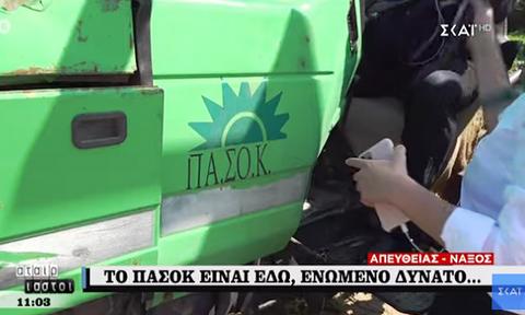 Αγρότης βγήκε live με τρακτέρ του... ΠΑΣΟΚ
