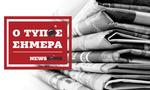 Εφημερίδες: Διαβάστε τα πρωτοσέλιδα των εφημερίδων (28/05/2020)