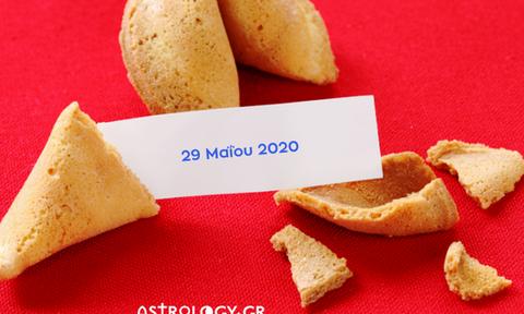Fortune Cookie: Η «προφητεία» σου για σήμερα 29/05