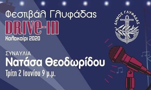 «Drive in» φεστιβάλ στη Γλυφάδα:Όλα έτοιμα για τη μεγάλη πρεμιέρα-Αποκλειστικές εικόνες Newsbomb.gr