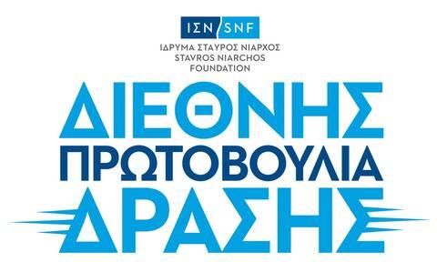 Ίδρυμα Σταύρος Νιάρχος: Δεύτερος κύκλος δωρεών για την αντιμετώπιση του νέου κορονοϊού