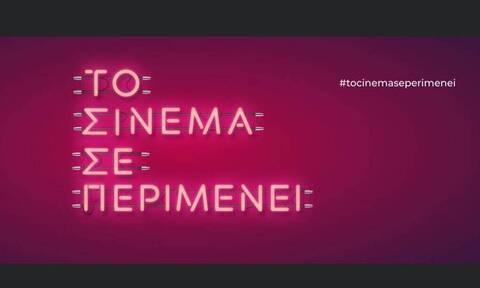 Ποια θερινά σινεμά ανοίγουν την Δευτέρα και ποιες ταινίες θα προβάλλουν