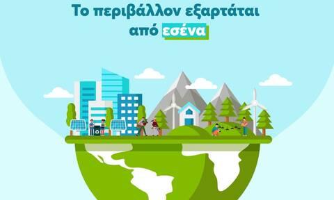 «Το περιβάλλον εξαρτάται από εσένα» - Εβδομάδα για την προστασία του περιβάλλοντος ξεκινάει η ΟΝΝΕΔ