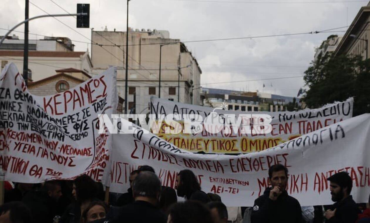 ΤΩΡΑ: Πανεκπαιδευτικό συλλαλητήριο στο κέντρο της Αθήνας