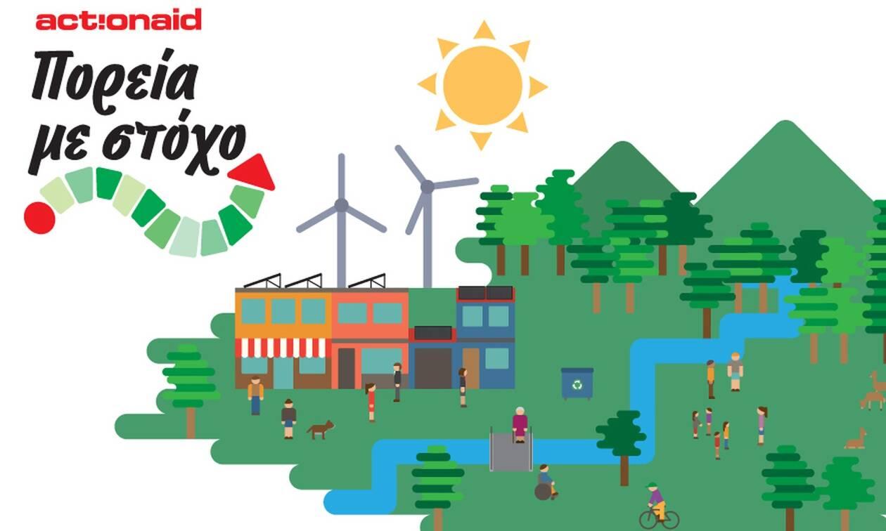Παγκόσμια Ημέρα για το Περιβάλλον - ΑctionAid: Πορεία με Στόχο τη Δράση για το Κλίμα