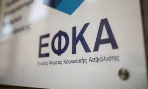 e-ΕΦΚΑ: Αναρτήθηκαν τα ειδοποιητήρια πληρωμής εισφορών για τον Απρίλιο
