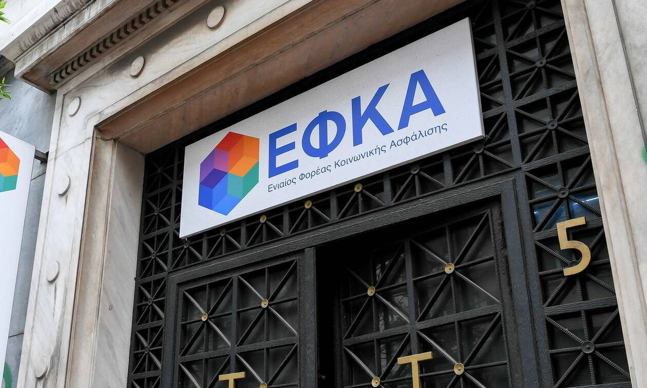 e-ΕΦΚΑ: Αναρτήθηκαν τα ειδοποιητήρια εισφορών Απριλίου - Μέχρι τις 10 Ιουνίου για έκπτωση 25%