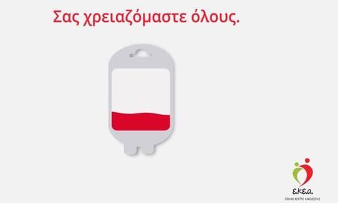 Παγκόσμια Ημέρα Εθελοντή Αιμοδότη: Εθελοντική αιμοδοσία στο Μέγαρο Μουσικής Αθηνών στις 11/6