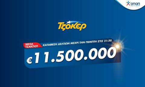 Κλήρωση ΤΖΟΚΕΡ: Megaτζακ ποτ - Χιλιάδες στήλες το λεπτό για τα 11,5 εκατ. ευρώ