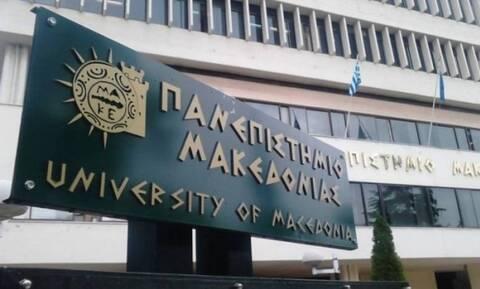 Πώς θα γίνουν οι εξ αποστάσεως εξετάσεις στο Πανεπιστήμιο Μακεδονίας
