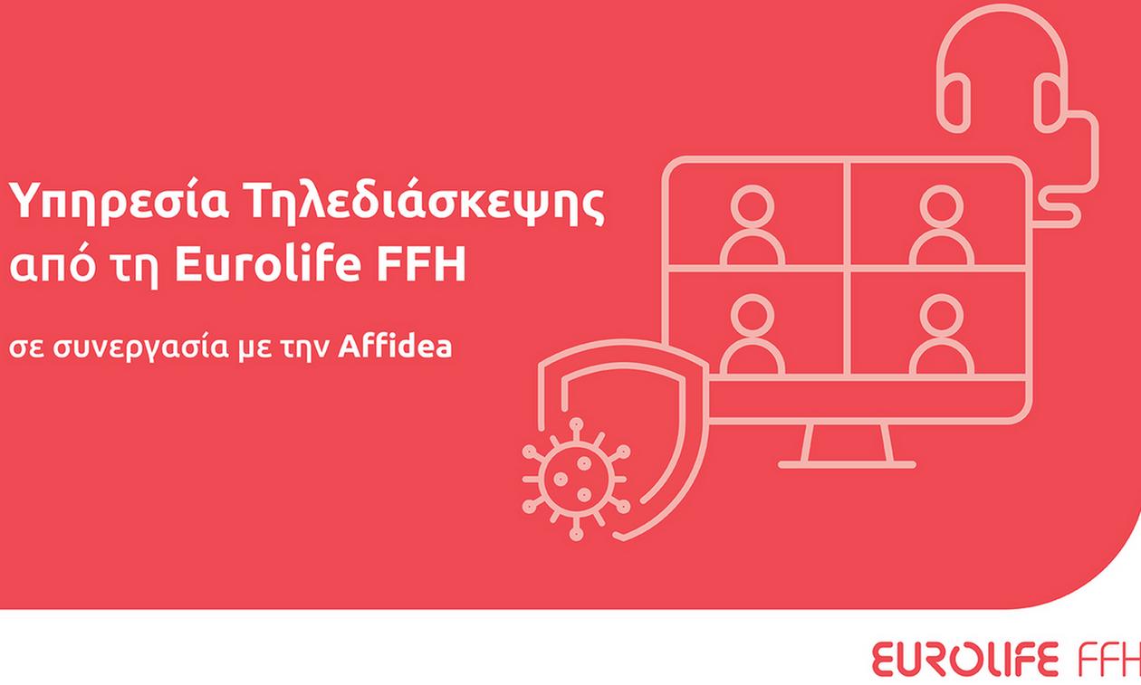 Υπηρεσία Tηλεδιάσκεψης από τη Eurolife FFH