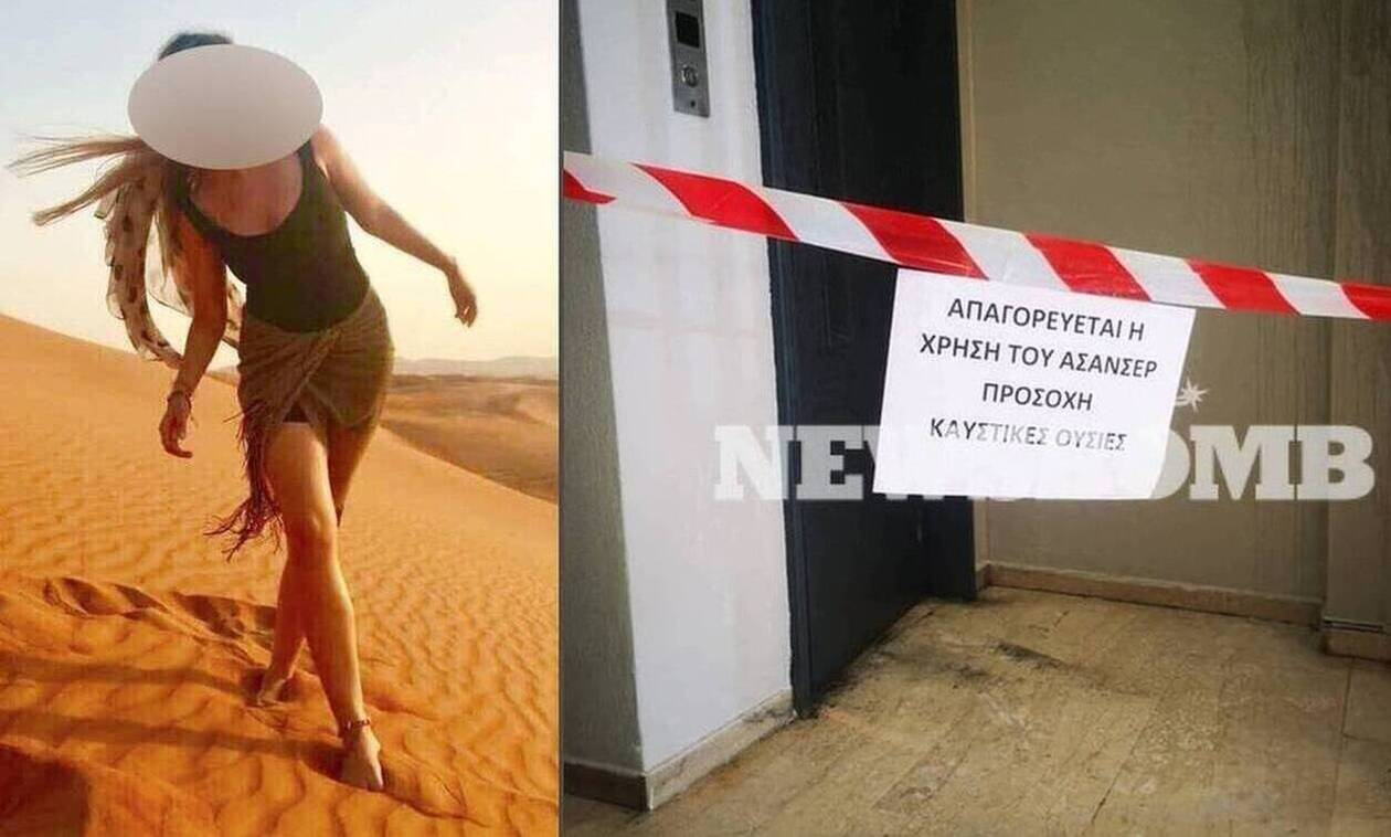 Επίθεση με βιτριόλι: Έτσι «έπιασαν» την μαυροντυμένη-Η νέα μαρτυρία «φωτιά»