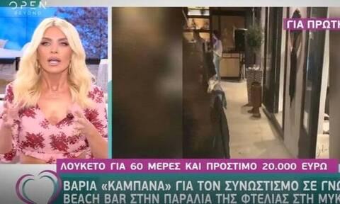 Κατερίνα Καινούργιου: Πήγε στη Μύκονο με τον σύντροφό της και... κρύφτηκε!