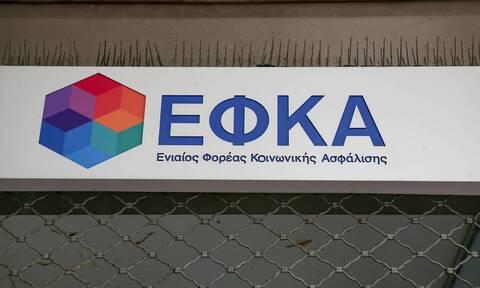 e-ΕΦΚΑ: Αναρτήθηκαν τα ειδοποιητήρια εισφορών του ΕΤΕΑΕΠ μηνός Απριλίου
