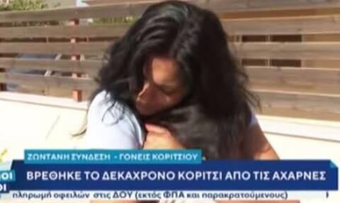 Αχαρνές: Η συγκλονιστική στιγμή επανένωσης της 10χρονης με τη μητέρα της