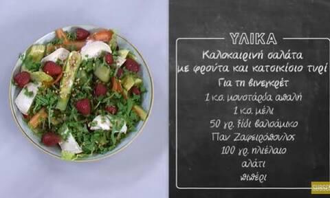 Άκης Πετρετζίκης: Δροσερή καλοκαιρινή σαλάτα με φρούτα και κατσικίσιο τυρί