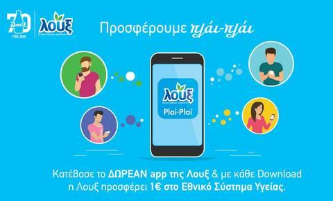 Εφαρμογή σύμμαχος στην καθημερινότητα προσφέρει 1€ στο ΕΣΥ με κάθε Download