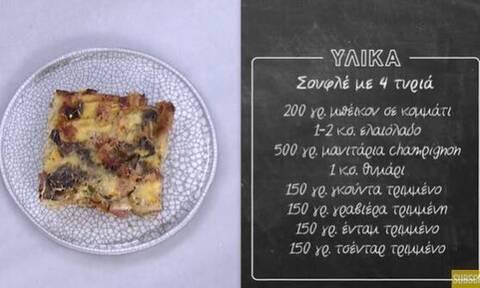 Άκης Πετρετζίκης: Σήμερα δοκιμάστε σουφλέ με 4 τυριά