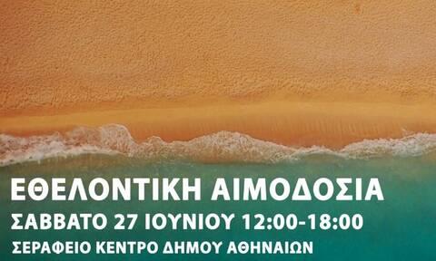 ΕΚΕΑ: Εθελοντική αιμοδοσία στο Σεράφειο Κέντρο του Δήμου Αθηναίων το Σάββατο 27/6