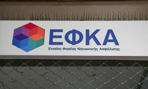 e-ΕΦΚΑ: Αναρτήθηκαν οι ασφαλιστικές εισφορές για το Μάιο - Ποιοι δικαιούνται έκπτωση