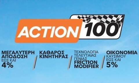 Το νέο καύσιμο AVIN ACTION 100 υψηλών οκτανίων και υψηλής απόδοσης!