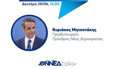 ΟΝΝΕΔ Talk με  ομιλητή τον πρωθυπουργό Κυριάκο Μητσοτάκη