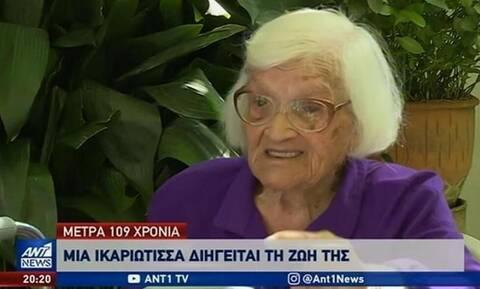 Ικαρία: Η κυρία Ιωάννα είναι 109 και τα έχει τετρακόσια