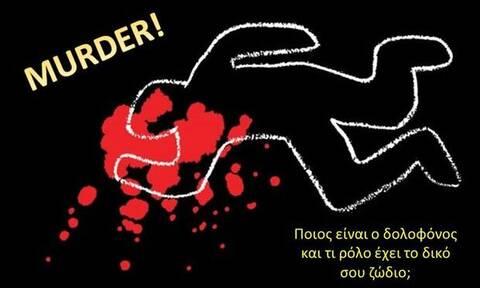 Διάβασε την ιστορία και βρες τον δολοφόνο