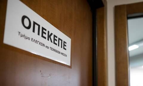 ΟΠΕΚΕΠΕ: Nέα μεγάλη πληρωμή ύψους 16 εκατ. ευρώ σε 9.193 δικαιούχους (pics)