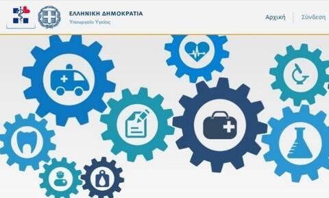 Άνοιξε η πλατφόρμα για το λοιπό επικουρικό προσωπικό στα νοσοκομεία