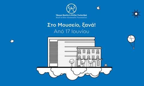 «Στο Μουσείο, ξανά!»: Το Ίδρυμα Β&Ε Γουλανδρή υποδέχεται και πάλι το κοινό από 17 Ιουνίου
