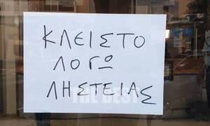 Πάτρα: Ένοπλη ληστεία στα ΕΛΤΑ - Πολίτες καταδίωξαν τους κλέφτες (pics)