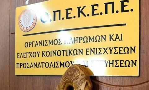 ΟΠΕΚΕΠΕ: Πληρωμές ύψους 8,9 εκατ. ευρώ σε 1.070 δικαιούχους