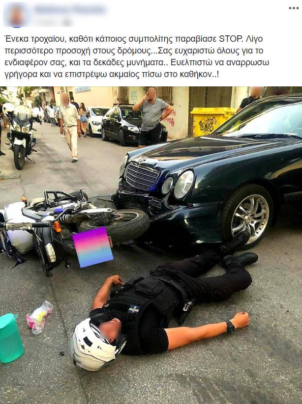 Η στιγμή που αστυνομικός τραυματίζεται σε τροχαίο – Το λάθος που θα του στοίχιζε τη ζωή