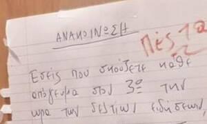 Νέο σημείωμα σε πολυκατοικία έγινε viral: «Σας φτιάχνουν τα κρούσματα;» (pic)