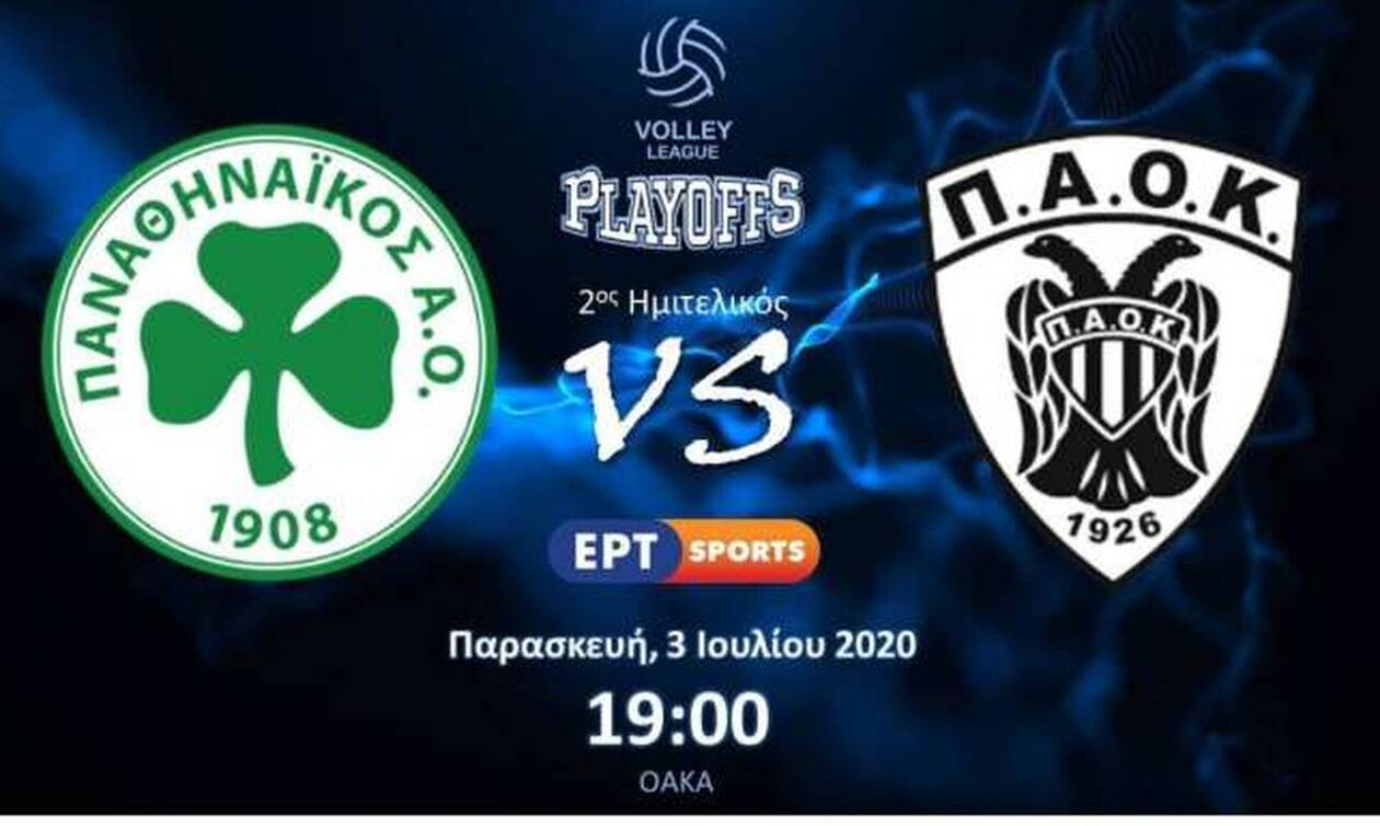 Live Chat + streaming ΠΑΟΚ-Παναθηναϊκός