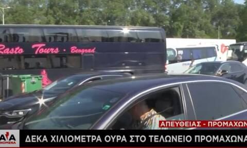 Ουρές χιλιομέτρων στον Προμαχώνα - Μεγάλη κάθοδος των Βαλκάνιων τουριστών
