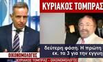 Τόμπρας για Καλογρίτσα και Χούρι: «Δύο χαζοί πήγαν και κρεμάστηκαν στα μανταλάκια»