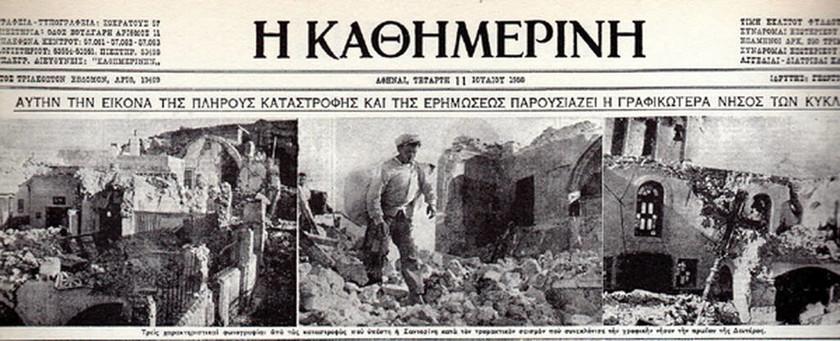 Σαν σήμερα το 1956 ισχυρός σεισμός μεγέθους 7,3 Ρίχτερ χτυπά τη Σαντορίνη