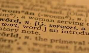 Αυτές οι ξένες λέξεις προέρχονται από τα ελληνικά!
