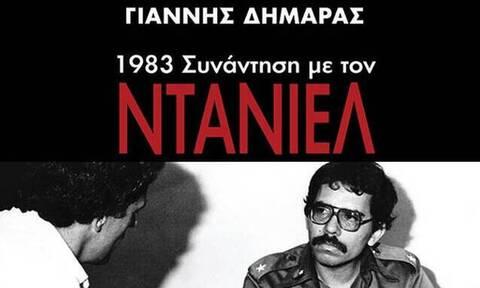 O Γιάννης Δημαράς παρουσίασε το βιβλίο του «1983- Συνάντηση με τον Ντανιέλ»
